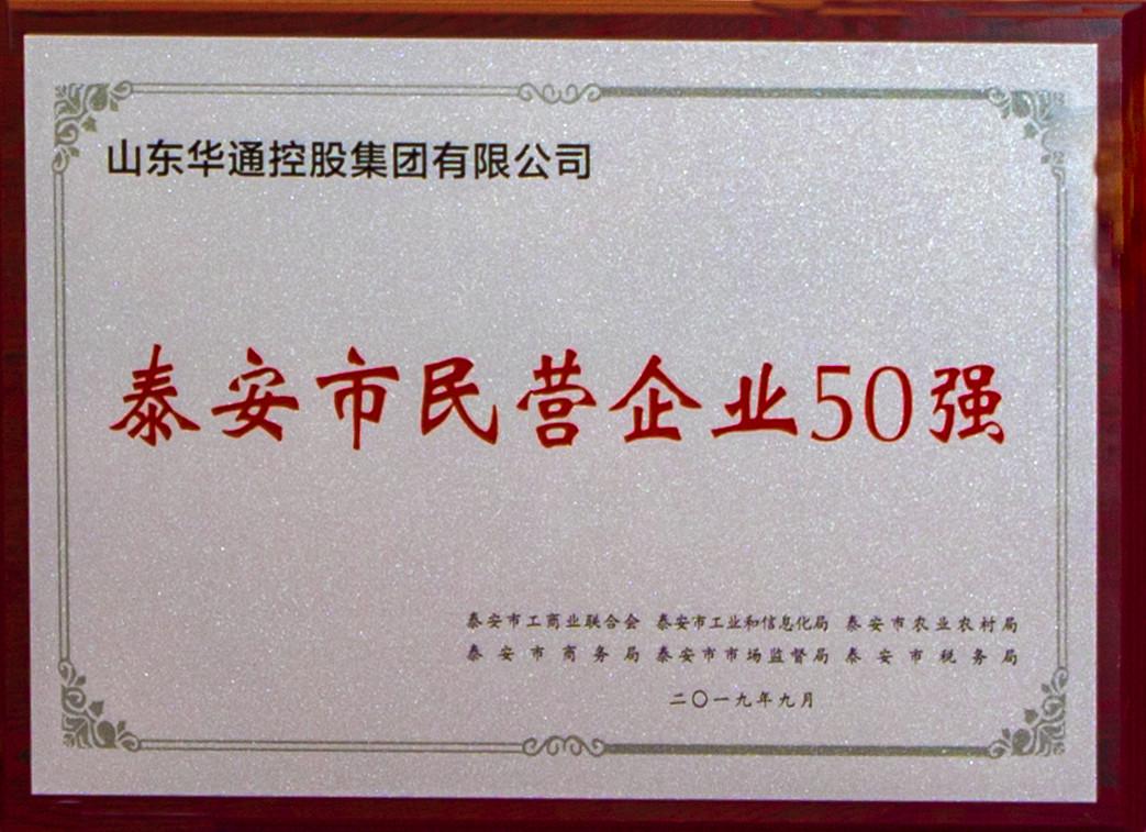 华通控股集团荣登泰安市民营企业50强-山东华通金融